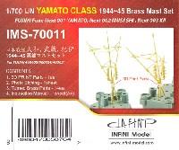 日本戦艦 大和 武蔵 紀伊 1944-45 真鍮マストセット