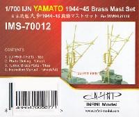日本 戦艦 大和 1944-45 真鍮マストセット