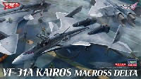 ハセガワ1/72 マクロスシリーズVF-31A カイロス マクロスΔ