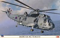 シーキング HAR.Mk.3 フォークランド