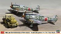 ハセガワ1/72 飛行機 限定生産中島 隼 2型 & 鍾馗 2型 明野飛行学校 w/TX40型 給油車