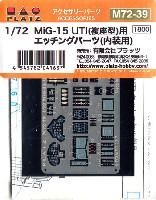 プラッツ1/72 アクセサリーパーツMiG-15 UTI (複座型)用 エッチングパーツ (内装用)