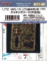 プラッツ1/72 アクセサリーパーツMiG-15 UTI (複座型)用 エッチングパーツ (外装用)