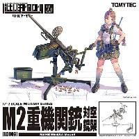 M2重機関銃 対空銃架
