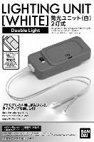 バンダイ発光ユニット発光ユニット (白) 2灯式