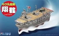フジミちび丸艦隊 シリーズちび丸艦隊 翔鶴
