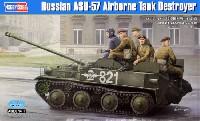 ホビーボス1/35 ファイティングビークル シリーズロシア ASU-57 空挺対戦車自走砲