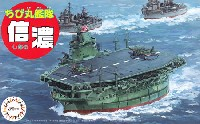 フジミちび丸艦隊 シリーズちび丸艦隊 信濃