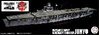 フジミ1/700 帝国海軍シリーズ日本海軍 航空母艦 隼鷹 昭和19年 フルハルモデル