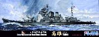 フジミ1/700 特シリーズ SPOT日本海軍 重巡洋艦 高雄 昭和19(1944)年 カット済みマスクシール付き