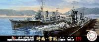 フジミ1/700 特シリーズ日本海軍 駆逐艦 時雨 雪風 幸運艦セット