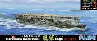 フジミ1/700 特シリーズ SPOT日本海軍 航空母艦 龍驤 第二次ソロモン海戦時 艦載機33機付き