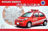 フジミ1/24 インチアップシリーズニッサン マーチ 消防救命活動車