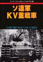 ソ連軍 KV重戦車