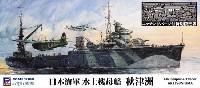 ピットロード1/700 スカイウェーブ W シリーズ日本海軍 水上機母艦 秋津洲 エッチングパーツ付