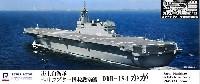 ピットロード1/700 スカイウェーブ J シリーズ海上自衛隊 ヘリコプター搭載護衛艦 DDH-184 かが エッチング付
