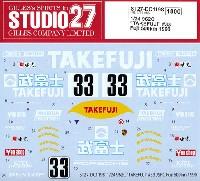 スタジオ27ツーリングカー/GTカー オリジナルデカールポルシェ 962C TAKEFUJI 富士 500km 1990 デカール