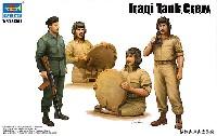 イラク 戦車兵