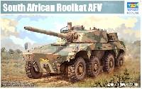 南アフリカ軍 ロイカット 8輪装甲車