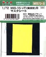 プラッツ1/72 アクセサリーパーツMiG-15 UTI (複座型)用 マスクシート