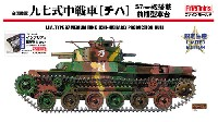 帝国陸軍 九七式中戦車 チハ 57mm砲装備 前期型車台 インテリア & 履帯付セット
