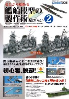 モデルアート臨時増刊ゼロから始める 艦船模型の製作術 総ざらい 2