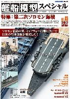 モデルアート艦船模型スペシャル艦船模型スペシャル No.65 第二次ソロモン海戦