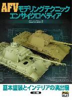 大日本絵画戦車関連書籍AFVモデリングテクニック エンサイクロペディア 基本塗装とインテリアの演出編