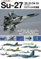 ホビージャパンHJ AERO PROFILESu-27/30/33/34/35 フランカー プロファイル写真集