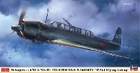 ハセガワ1/48 飛行機 限定生産中島 C6N1-S 夜間戦闘機 彩雲 第302航空隊