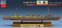 ハセガワ1/700 ウォーターラインシリーズ フルハルスペシャル日本海軍 軽巡洋艦 天龍 フルハル スペシャル