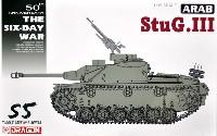 アラブ 3号突撃砲 G型