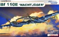 メッサーシュミット Bf110E ナハトイェーガー