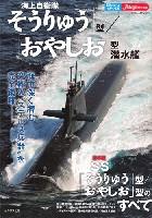 海上自衛隊 そうりゅう型 / おやしお型 潜水艦