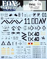 フォックスモデル (FOX MODELS)AFVデカールM1A1戦車 エイブラムス デカール 1