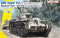 日本陸軍 九七式中戦車 チハ 前期型