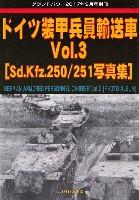 ドイツ 装甲兵員輸送車 Vol.3 (Sd.Kfz.250/251 写真集)