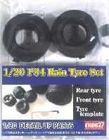 スタジオ27F-1 ディテールアップパーツティレル P34 レインタイヤセット