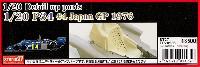 スタジオ27F-1 ディテールアップパーツティレル P34 #4 日本GP 1976 ディテールアップパーツセット