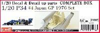 スタジオ27F-1 ディテールアップパーツティレル P34 #4 日本GP 1976 コンプリートボックス