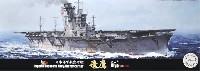 フジミ1/700 特シリーズ日本海軍 航空母艦 飛鷹 昭和17年