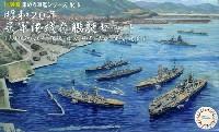 昭和20年 呉軍港残存艦艇セット (大和 昭和20年/伊勢/日向/榛名/大淀/陽炎型)