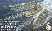 捷一号作戦 西村艦隊セット (扶桑/山城/最上/駆逐艦2種)