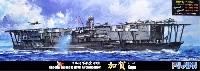 フジミ1/700 特シリーズ SPOT日本海軍 航空母艦 加賀 (艦載機75機付き 真珠湾攻撃時)