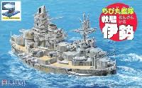 ちび丸艦隊 戦艦 伊勢 (ディスプレイ用彩色済み台座付き)