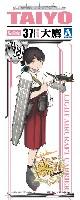 アオシマ艦隊コレクション プラモデル軽空母 大鷹 (艦隊コレクション)