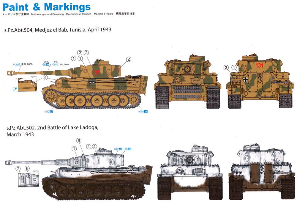 Sd.Kfz.182 ティーガー 1 初期生産型プラモデル(ドラゴン1/72 ARMOR PRO (アーマープロ)No.7482)商品画像_1