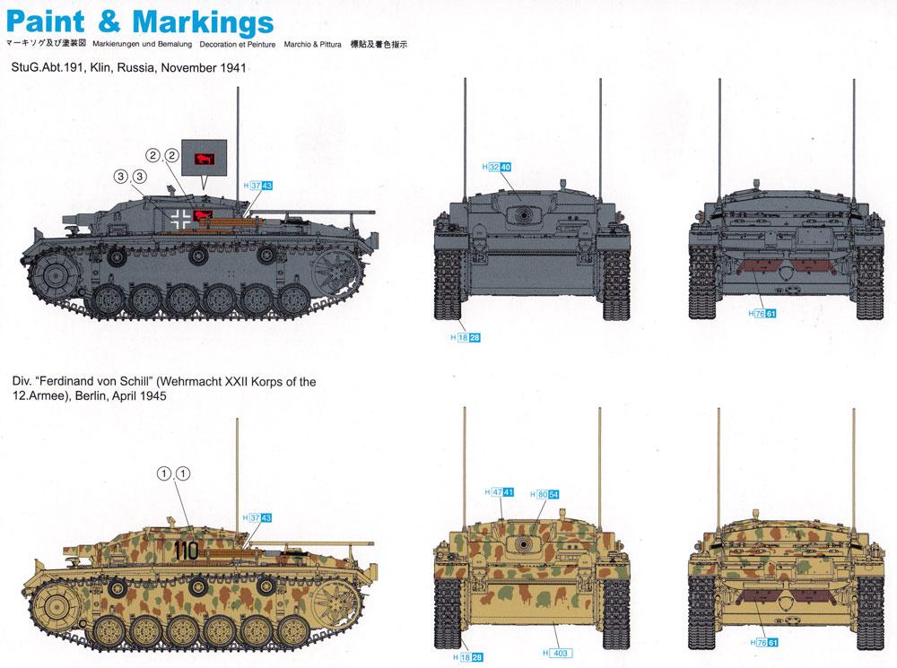 ドイツ 3号突撃砲 E型プラモデル(ドラゴン1/72 ARMOR PRO (アーマープロ)No.7562)商品画像_2