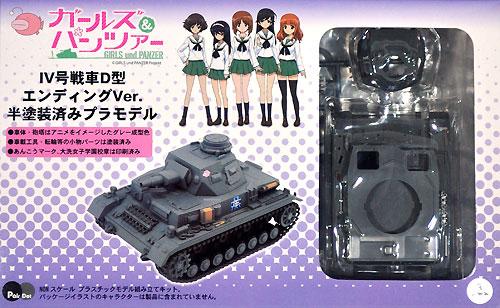 4号戦車 D型 エンディングVer.プラモデル(ピットロードガールズ&パンツァーNo.PD068)商品画像