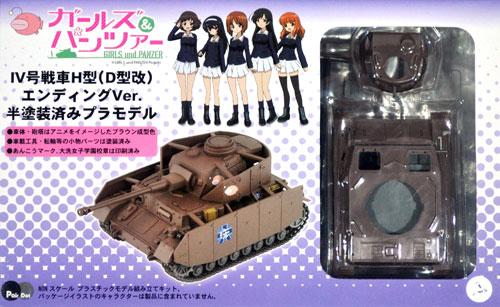 4号戦車 H型 (D型改) エンディングVer.プラモデル(ピットロードガールズ&パンツァーNo.PD069)商品画像